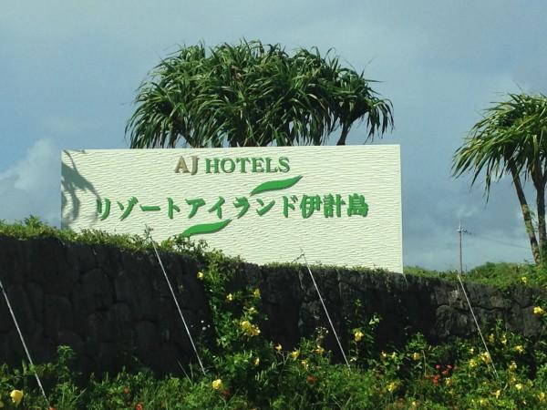 【口コミ】AJリゾートアイランド伊計島 | 車で行ける離島のリゾートホテルは、きれいな海と家族向けのアクティビティがたくさん!