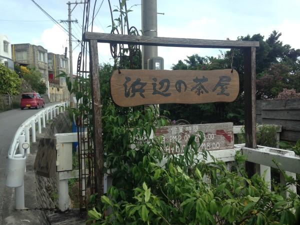 浜辺の茶屋│沖縄南部・45分待ちでやっと入店の超人気カフェ、満潮時刻と楽しむポイントをまとめて紹介!