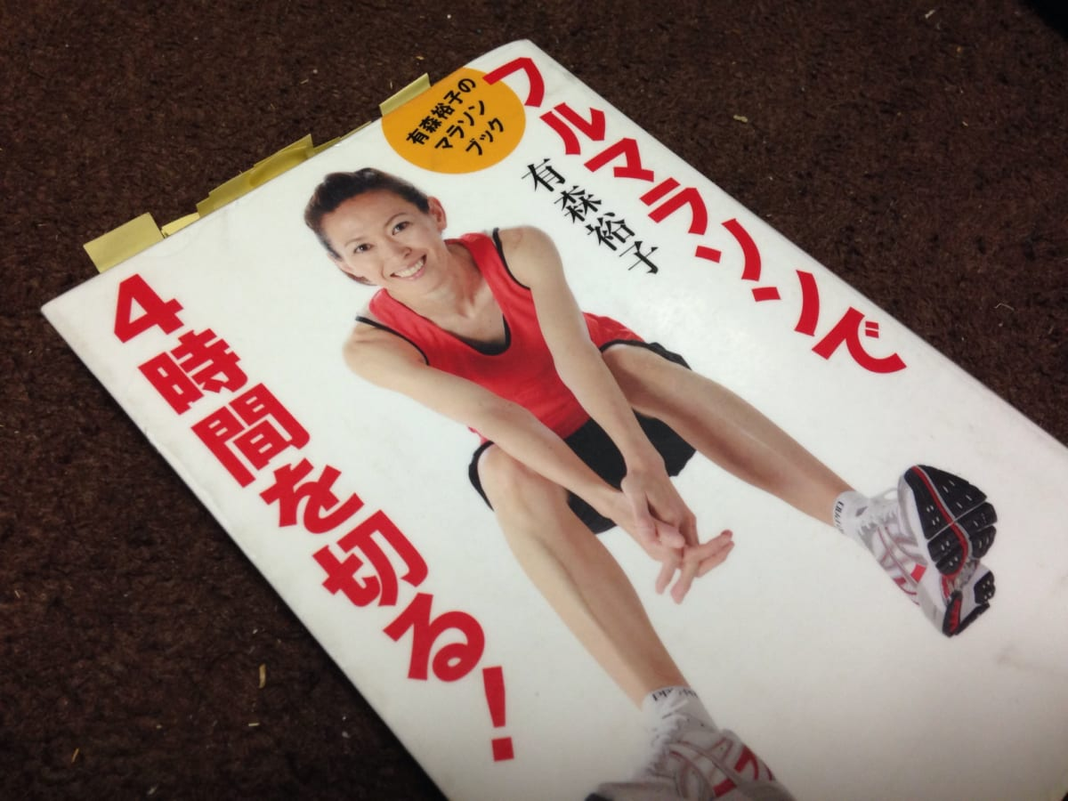 フルマラソンで4時間を切る! 有森裕子のマラソンブック |「失速率」という概念と、日本陸上界で唯一の複数メダル獲得の選手の理由が詰まった本