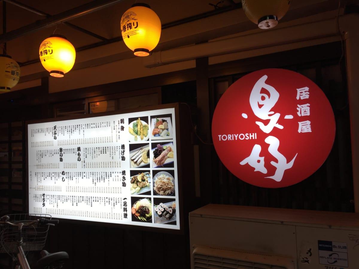 鳥好|岡山駅前の大繁盛すぎる焼鳥居酒屋は、すべてがハイスペック&コスパ最高!ミシュラン掲載のお店で岡山を堪能!