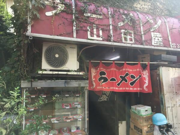 ラーメン山田屋|とんねるず「きたなシュラン」で紹介!西新宿五丁目の昔懐かしい店の肉汁溢れる餃子、果たしてその味は?