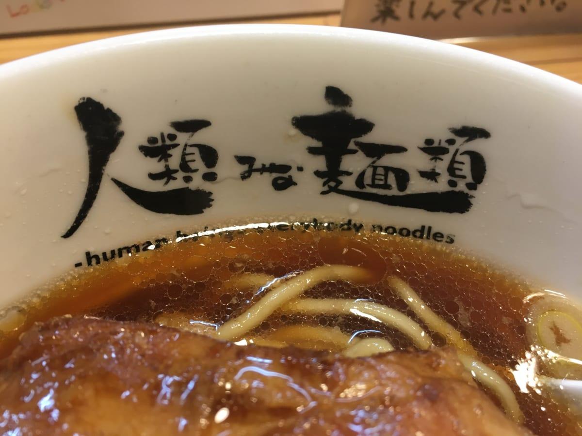 人類みな麺類|西中島南方、開店前から50人以上大行列のミスチル大好きラーメン屋さんは、自分の大好きを極めた居心地のいい空間!