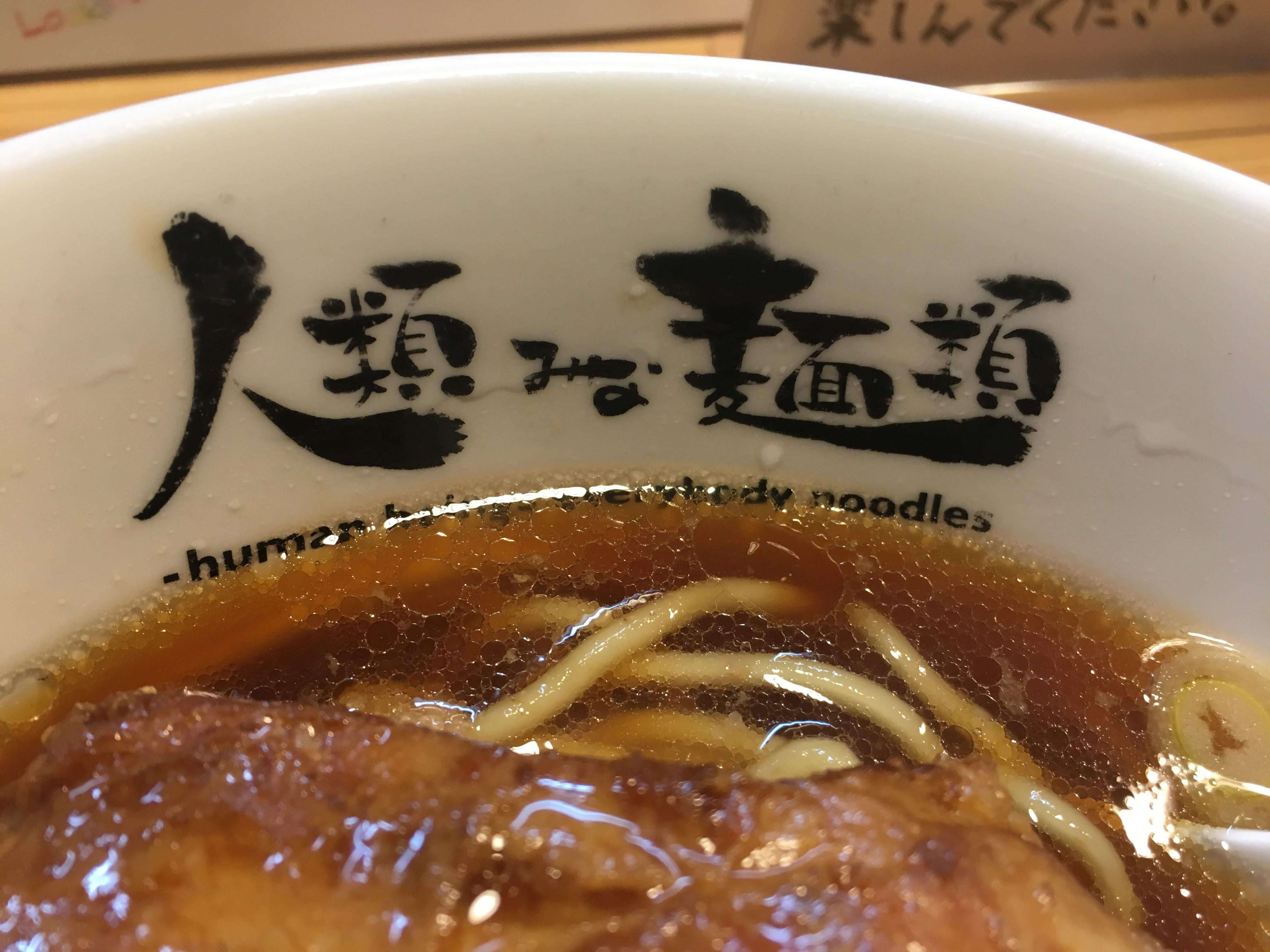 人類みな麺類 | 西中島南方、開店前から50人以上大行列のミスチル大好きラーメン屋さんは、自分の大好きを極めた居心地のいい空間!