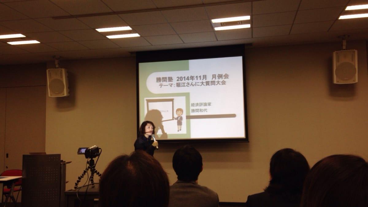 勝間塾月例会、ホリエモン堀江貴文さんに大質問大会!とにかく好きなことをやって充実した人生を送ろうと再認識!
