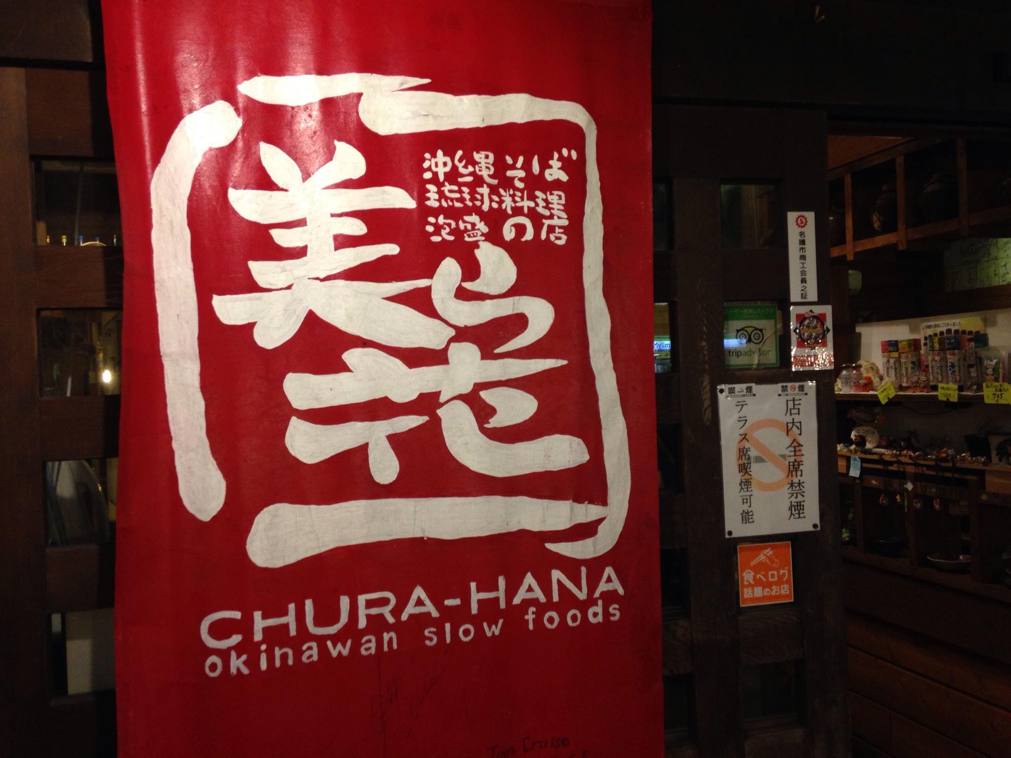 美ら花 名護店、琉球料理・泡盛・沖縄そばを昼も夜も楽しめる、名護で定番の美味しい居酒屋さんは期待通りでした!