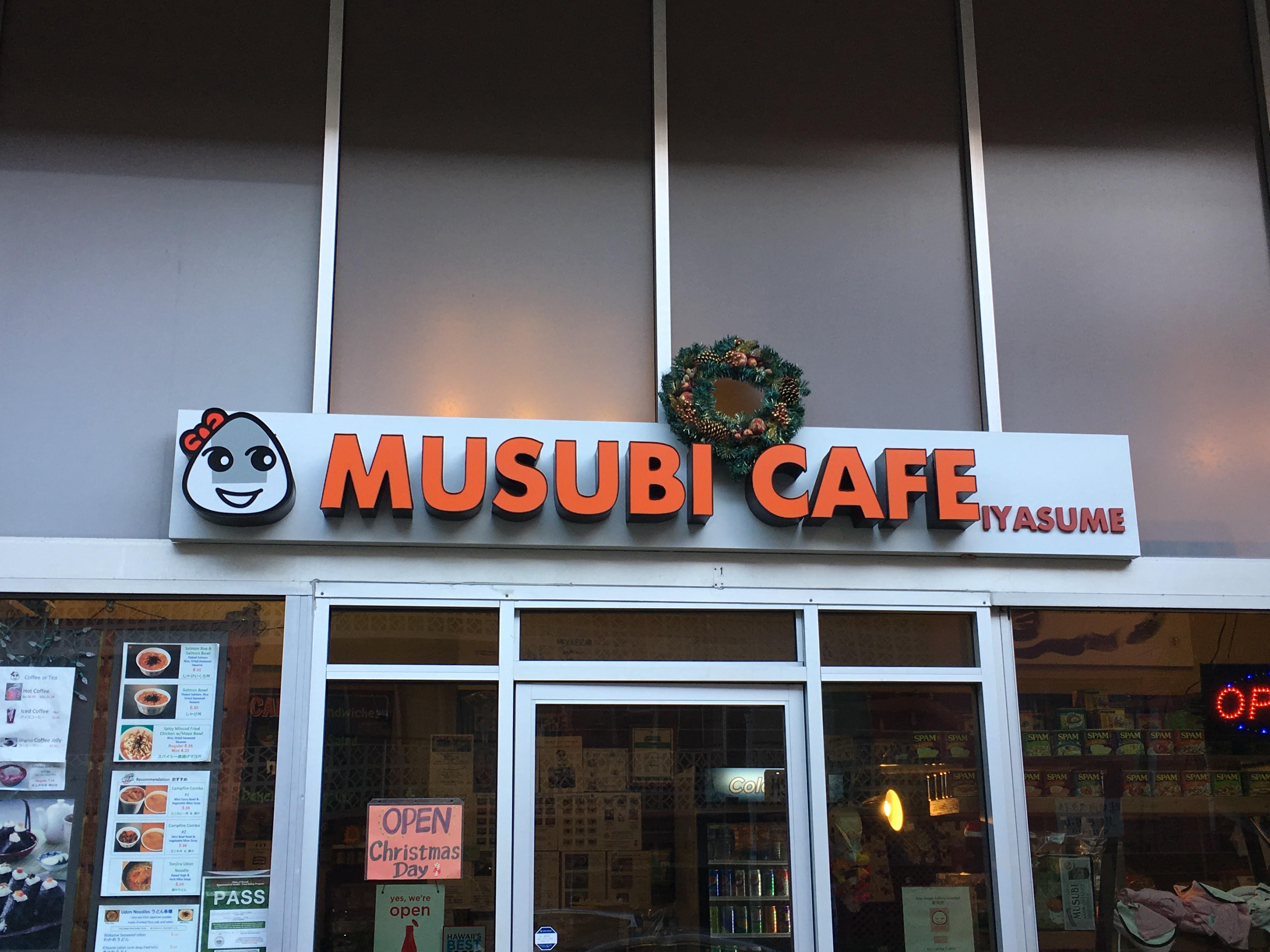 いやすめむすび。ワイキキで話題の梅スパムむすびを食す!10ドル以内で朝食&ランチをできるワイキキ中心部の貴重なカフェ