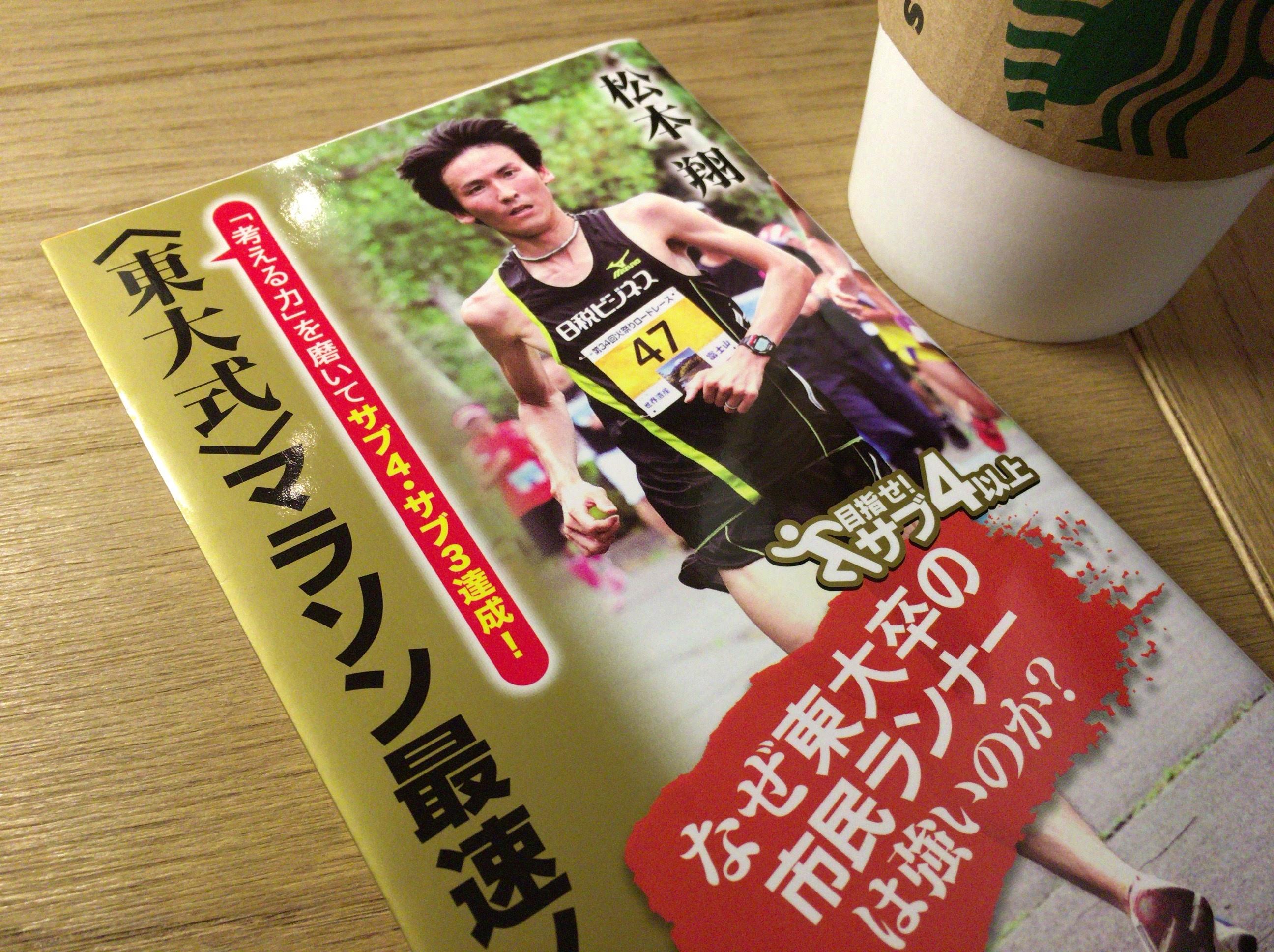 <東大式>マラソン最速メソッド-松本翔。サブ3、サブ3.5を目指す人向けの練習メニューと本番での走り方、考え方を学べる一冊