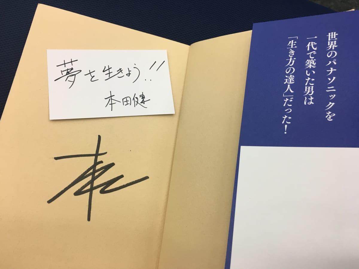 本田健さん「運命をひらく」講演会、激レアなイベントに参加!松下幸之助さんのエッセンスを凝縮した時間にトコトン感動!