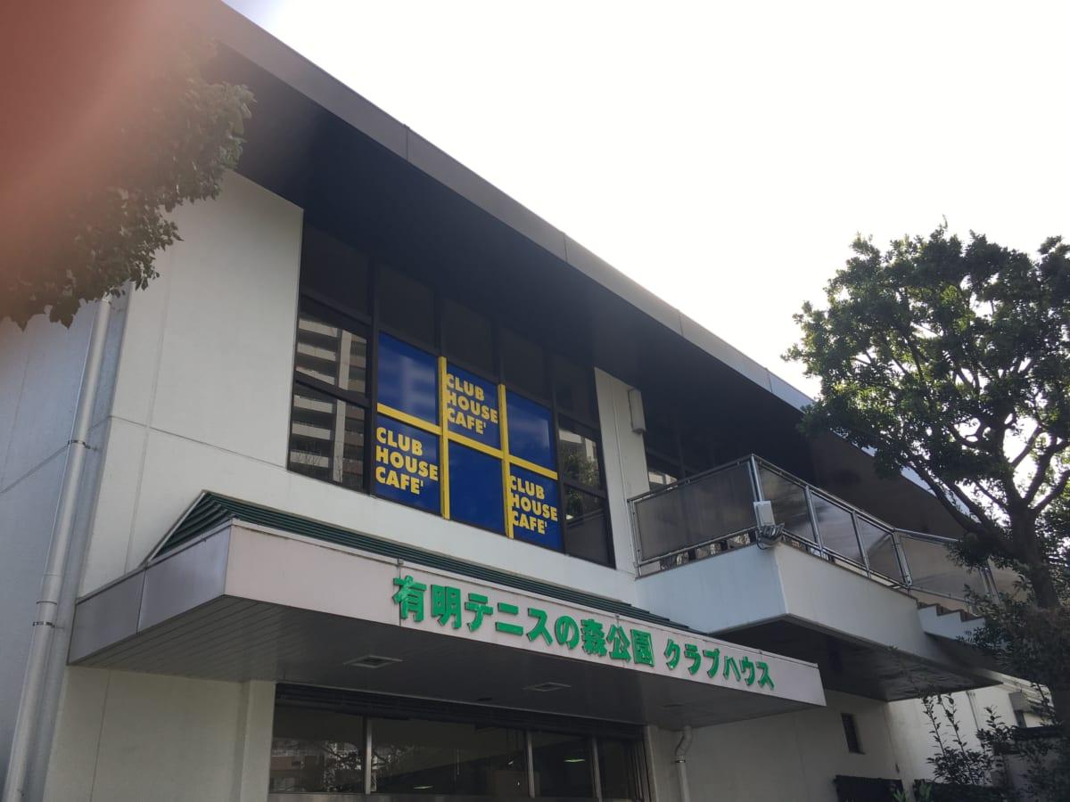 クラブハウスカフェ@有明テニスの森 | 有明で唯一の貴重すぎるカフェは、仕事合間の待ち時間にも使える!