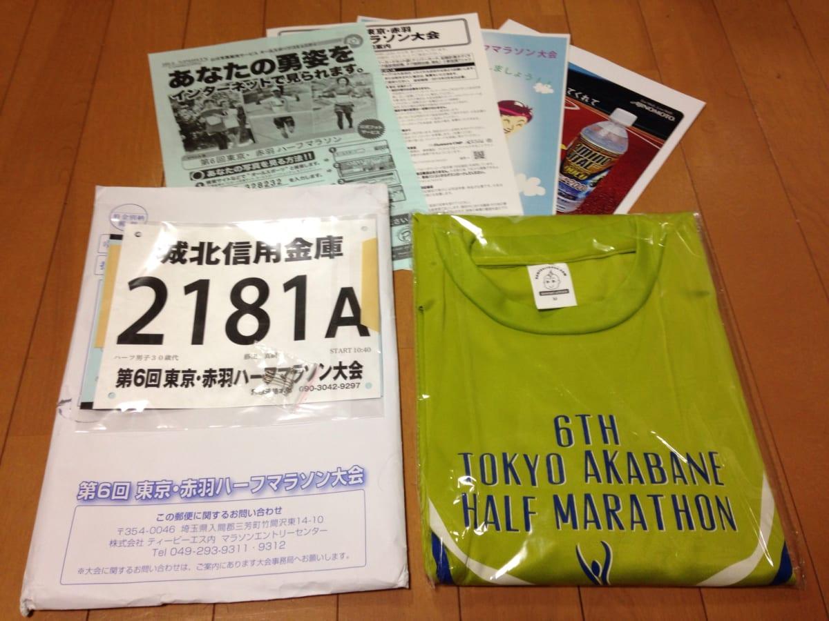 赤羽ハーフマラソンの参加賞が届きました! 目標達成のための効果測定で、ハーフマラソンを走ります 【横浜マラソンまで47日】
