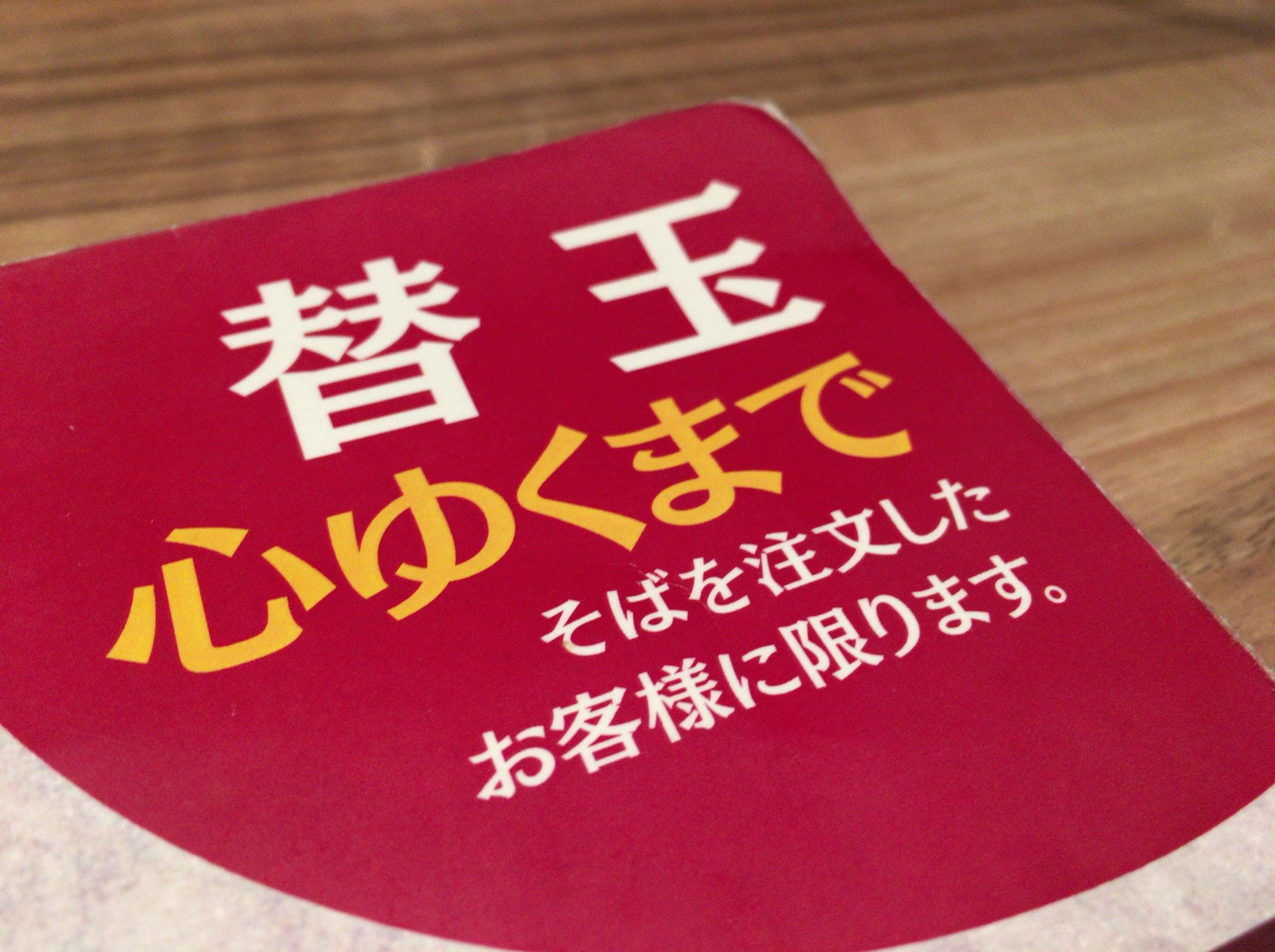 「小豆島ラーメンHISHIO」岡山駅前にて替え玉心ゆくまでの醤油ラーメンを3回続けて堪能。実に心地よいビジネスモデルなお店。