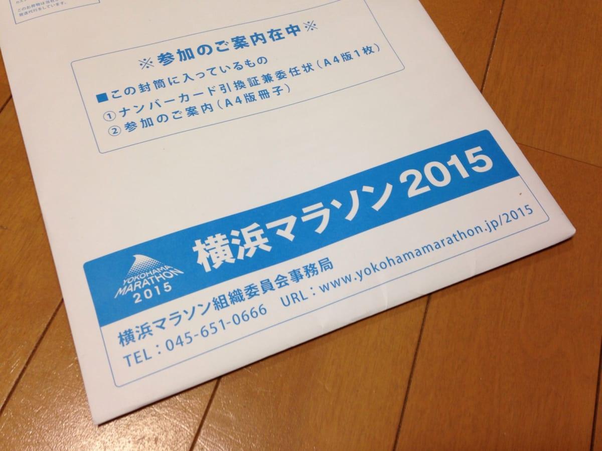 赤羽ハーフマラソンが終わり、更に進化中! 横浜マラソンの参加案内がついに届きました! 【横浜マラソンまで28日】