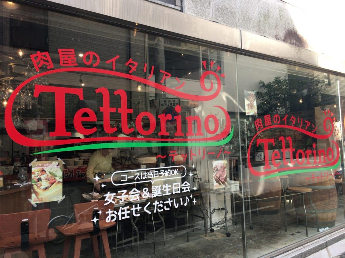 テットリーノ|熊本城近くの「肉だらけ」ランチビュッフェは999円~、人生で一番お肉を食べた昼間になりました
