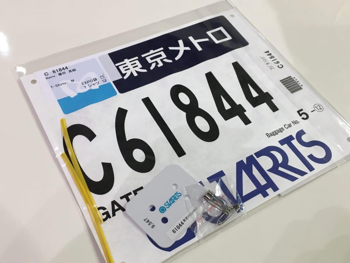 東京マラソン2017、待ちに待った晴れ舞台。尾崎好美さんのメッセージも受け、サブ3.5へ爆走します【東京マラソン前夜】
