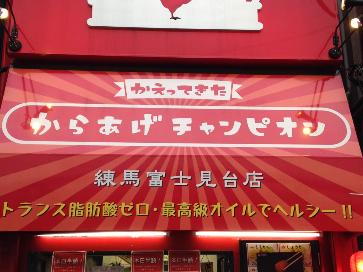 からあげチャンピオン 練馬富士見台道場|からあげグランプリ金賞受賞、トランス脂肪酸ゼロのオイルで時間が経っても美味しかった!