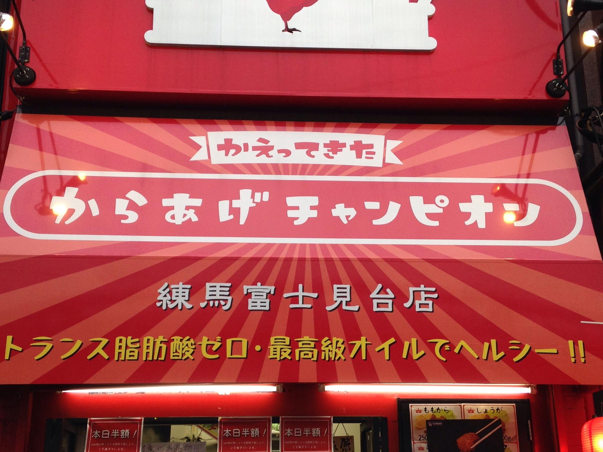 からあげチャンピオン 練馬富士見台道場 ~からあげグランプリ金賞受賞は、トランス脂肪酸ゼロのオイルで時間が経っても美味しかった!