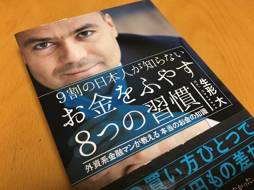 9割の日本人が知らない お金をふやす8つの習慣―生形大:ストック収入を作り、会いに行こうと改めて決意!【2017書評4】