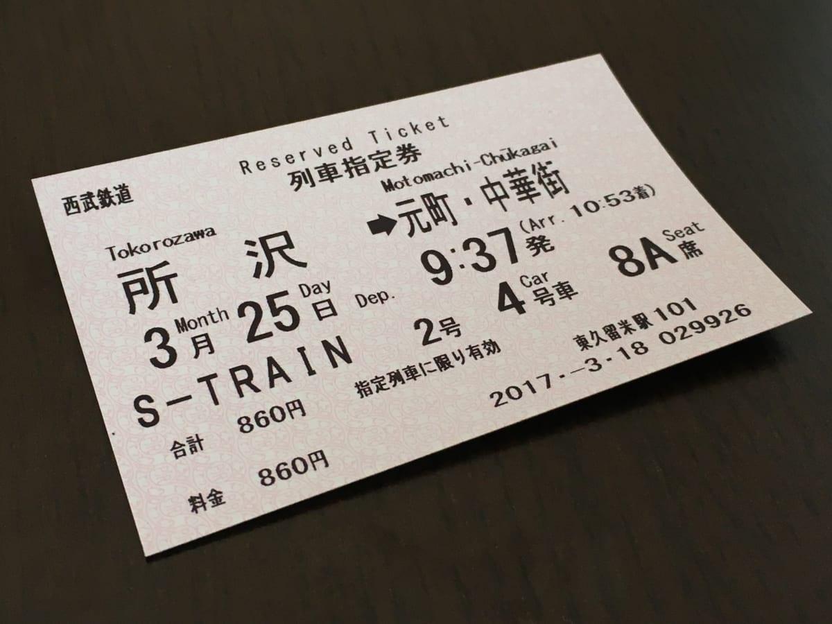 S-TRAIN(Sトレイン):3月25日運行開始の西武鉄道&3社直通の有料座席指定列車、初日の指定券をゲット!【満席時刻つき】