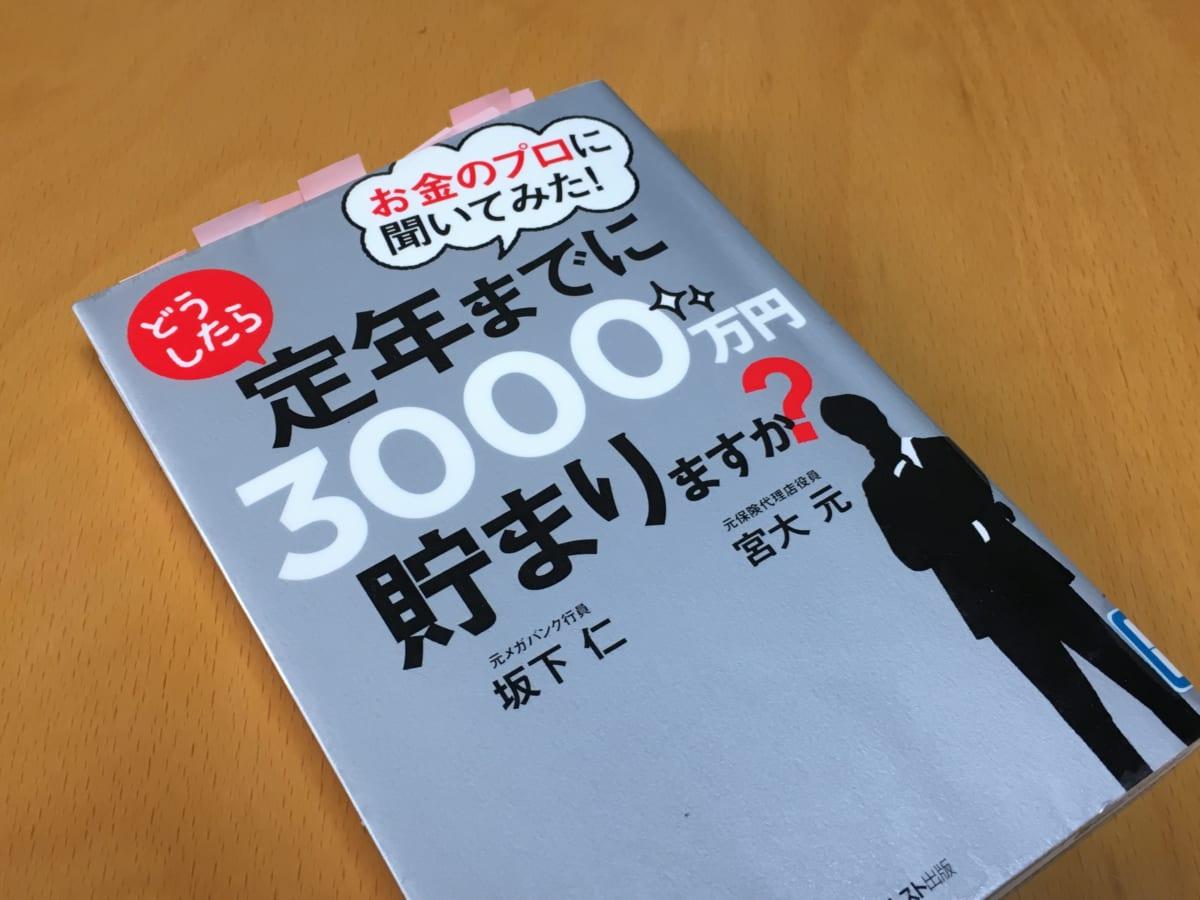 どうしたら定年までに3000万円貯まりますか?:坂下 仁。貯めるために「●●してはいけない」原則がわかった!【2017書評8】