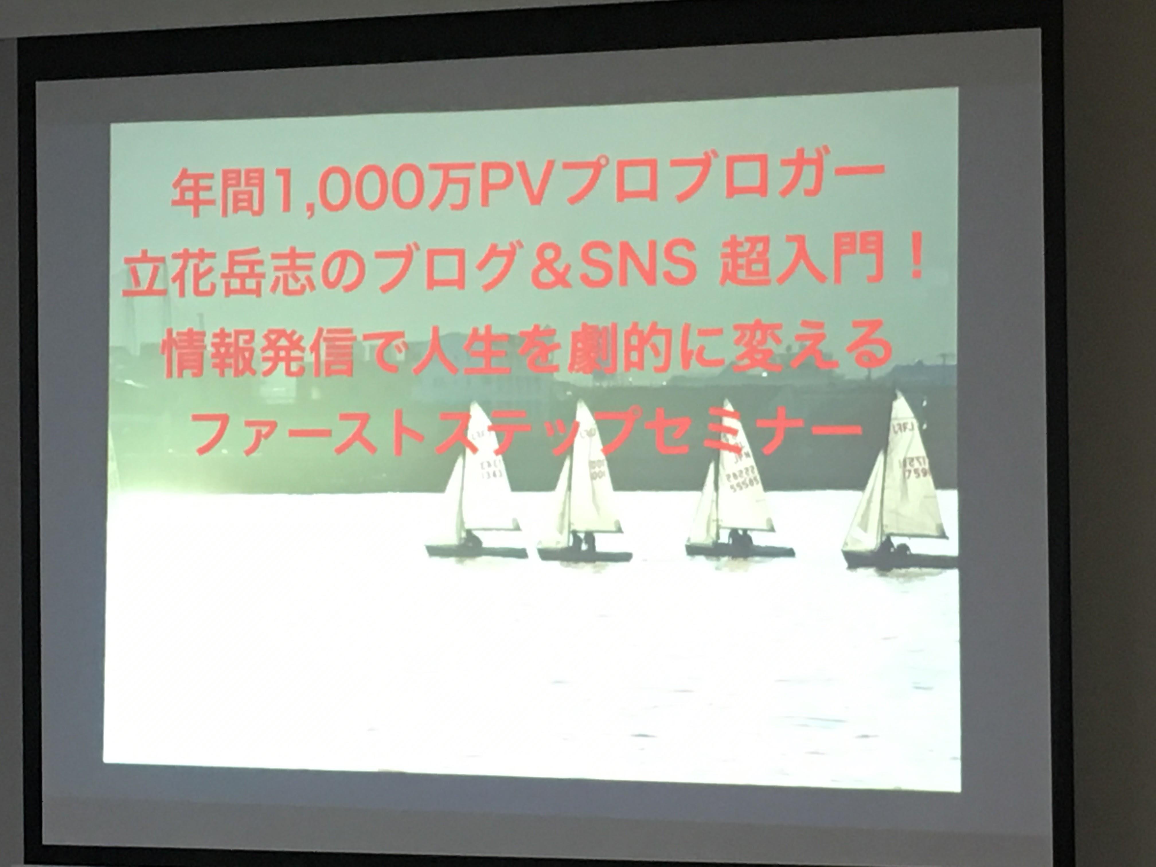 立花岳志さんブログ&SNS 超入門セミナー参加。「楽しいな」「大好きだな」を続けて、自分に貢献できればいいんだ!