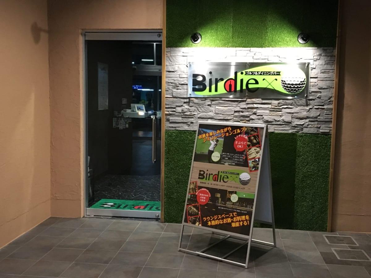 【千葉県】ゴルフ&ダイニングバー バーディ(birdie)|柏駅近くのシミュレーションゴルフ施設がオープン!