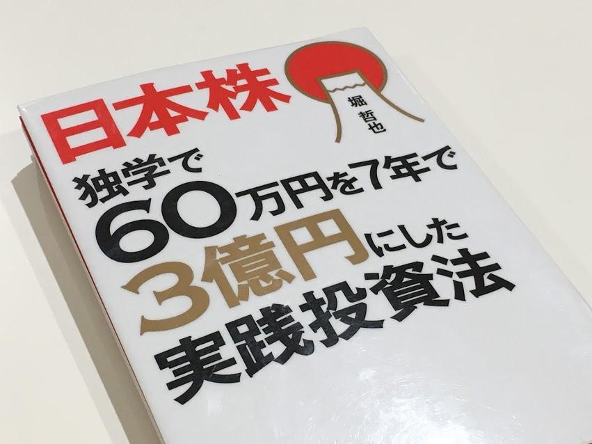 日本株 独学で60万円を7年間で3億円にした実践投資法 -堀哲也 | ちいさな成長を積み重ねると、花開くかも・・・!【2017書評10】