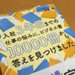 入社3年目までの仕事の悩みに、ビジネス書10000冊から答えを見つけました -大杉潤 | どんどん本を読みたくなるキッカケな1冊【2017書評11】