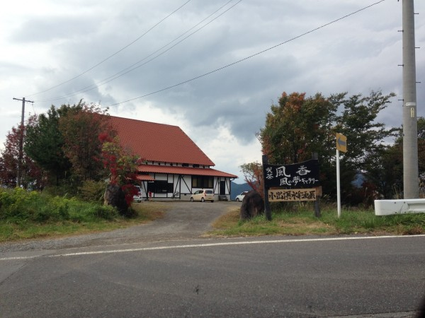 喫茶 風香&風の夢ギャラリー。真田丸・信州上田の観光と一緒に訪れたい、標高800mからの絶景のんびりカフェ