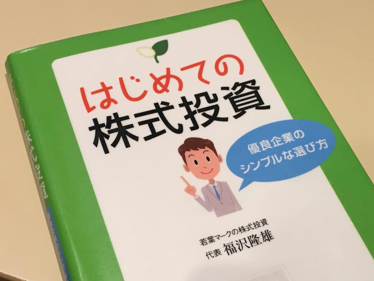 はじめての株式投資 優良企業のシンプルな選び方-福沢隆雄 | 50代以上で、これから株式投資を始める方向けの指南書【2017書評17】