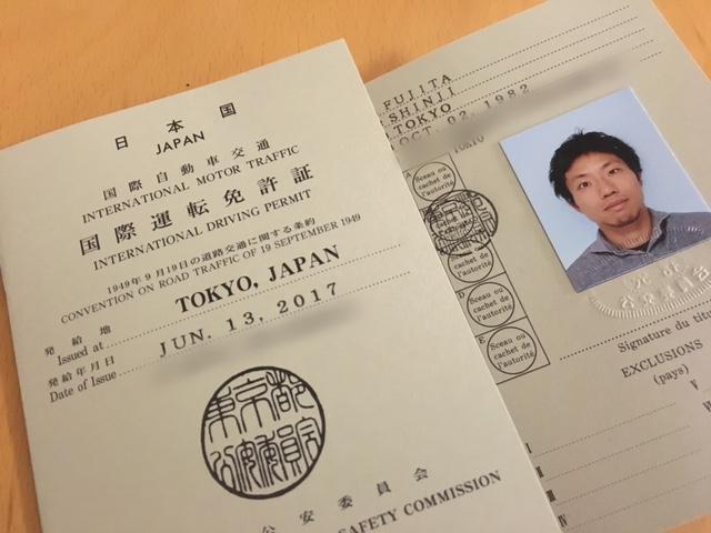国際運転免許証、新宿でわずか10分でゲット! 朝の出社前に楽々確保するために、知っておくと便利な4つのこと