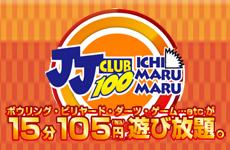 【千葉県】JJ CLUB 100 千葉浜野店、15分105円で24時間遊び放題のJJ CLUB にシミュレーションゴルフ初導入!