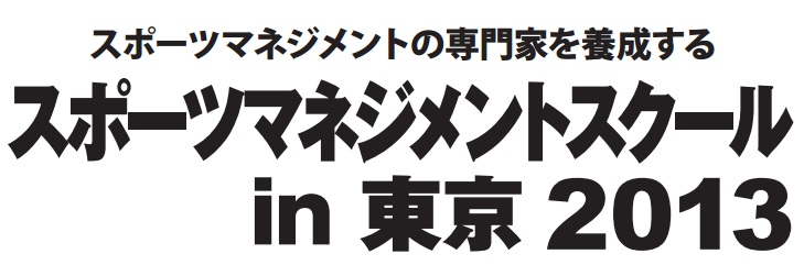 「スポーツマネジメントスクール in 東京2013」スポーツ界の有名講師からビジネスとして学びたいならオススメ!
