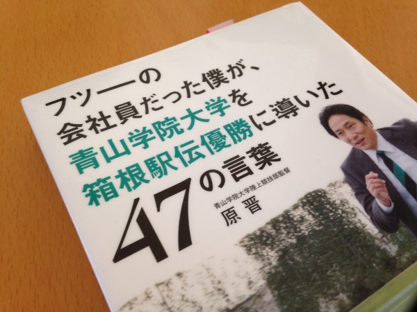 フツーの会社員だった僕が、青山学院大学を箱根駅伝優勝に導いた47の言葉-原晋。スーっと腹落ちする部長以下のビジネスマンに学びの大きい一冊