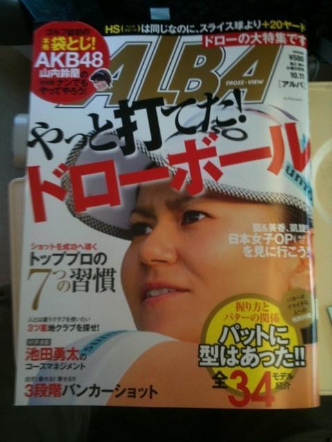 AKB48山内鈴蘭、ゴルフ誌初の本格袋とじ!これは要チェックや♪