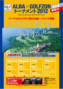 1000人が全国から参加する、日本最大級のゴルフコンペ「ALBA×GOLFZONトーナメント2012」