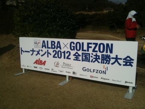 ALBA×GOLFZONトーナメント2012全国決勝大会、川奈ホテル富士コースでの激闘の総集編「フォトギャラリー」