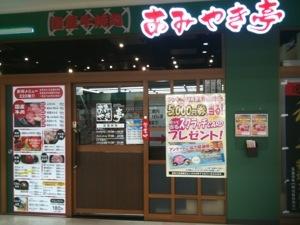 「あみやき亭」焼肉屋でここよりコスパがいいお店があれば、教えてほしいぐらいの名店!