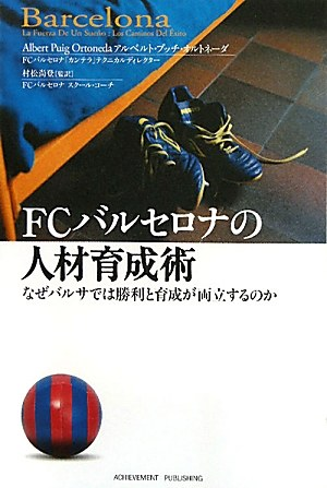 FCバルセロナの人材育成術 -アルベルト・プッチ・オルトネーダ