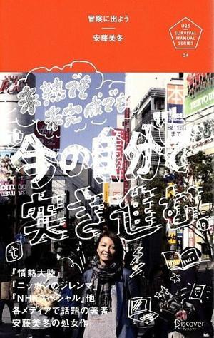 「冒険に出よう」 -安藤美冬、2014年のスタートから突き進みたい人に超オススメの1冊