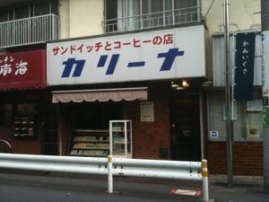 西武新宿線上井草駅前の超有名サンドイッチ屋「カリーナ」は食べログ高評価通り!中でも「ヤサイ」が大絶品!