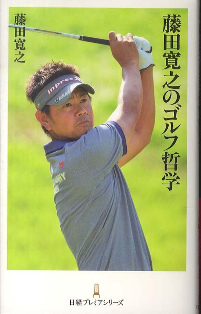 藤田寛之のゴルフ哲学、プロゴルファー藤田寛之のゴルフへの考えが凝縮された一冊