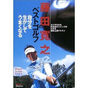 藤田寛之のベストゴルフ -自分を生かしてうまくなる。賞金王になるまでに至った、努力の賜物がわかる一冊!