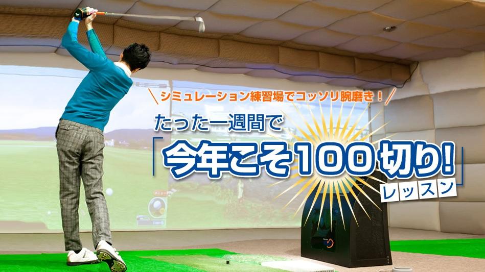 GDO「たった一週間で今年こそ100切り!」発、ゴルフ上達への推奨メニュー
