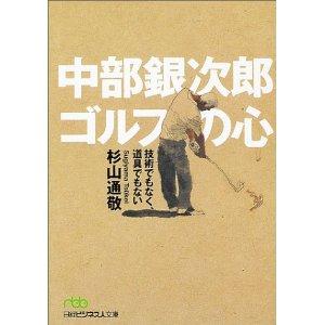 日本アマチュアゴルフ選手権を6勝した伝説のアマチュアゴルファー、中部銀次郎 ゴルフの心 -技術でもなく、道具でもない