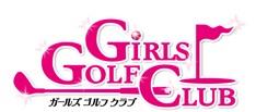 サンテレビ「ガールズゴルフクラブ」は、出演者の女の子がとにかくかわいい子ぞろい♪