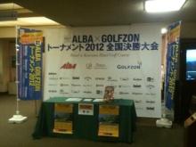 ALBA×GOLFZONトーナメント2012 全国決勝大会「朝一編」