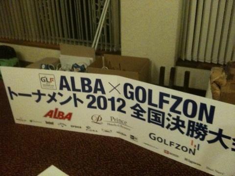 ALBA×GOLFZONトーナメント2012 全国決勝大会「前日準備編」