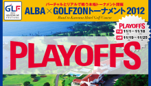 ALBA×GOLFZON トーナメント、3人目の日本代表は、GOLFZON界のキングカズに決定!