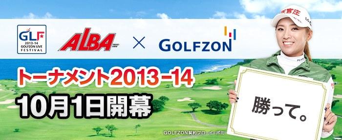 「ALBA×GOLFZON トーナメント 2013-14」開催決定!目玉は、ハワイ、韓国、そしてAKB48?