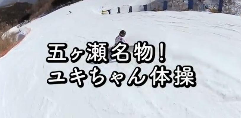 エロすぎ!と評判のスキー場のCM、あまりに凄すぎて「5局が午後11時以降の深夜帯限定」に